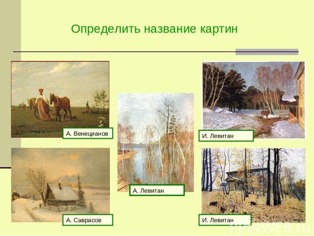 Определить название картин