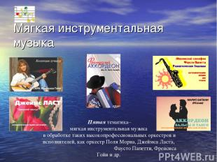 Мягкая инструментальная музыка Пятая тематика– мягкая инструментальная музыка в