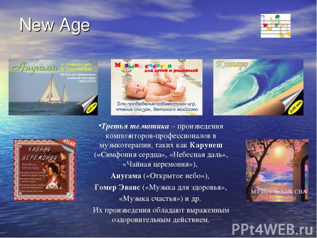 New Age Третья тематика – произведения композиторов-профессионалов в музыкотерапии, таких как Карунеш («Симфония сердца», «Небесная даль», «Чайная церемония»), Анугама («Открытое небо»), Гомер Эванс («Музыка для здоровья», «Музыка счастья») и др. Их…