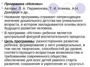 Программа «Истоки» Авторы: Л. А. Парамонова, Т. И. Алиева, А.Н. Давидчук и др. Н