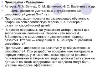 Программа «Развитие» Авторы: Л. А. Венгер, О. М. Дьяченко, Н. С. Варенцова и др.