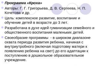 Программа «Кроха» Авторы: Г. Г. Григорьева, Д. В. Сергеева, Н. П. Кочетова и др.