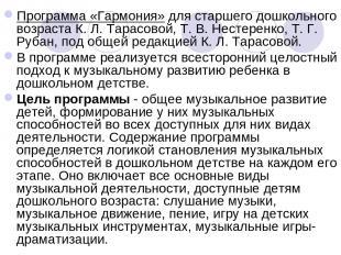 Программа «Гармония» для старшего дошкольного возраста К. Л. Тарасовой, Т. В. Не