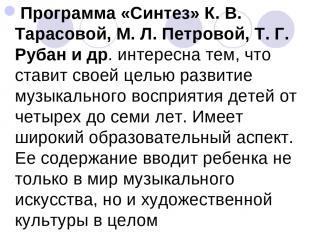 Программа «Синтез» К. В. Тарасовой, М. Л. Петровой, Т. Г. Рубан и др.интересна
