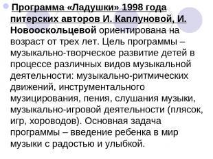 Программа «Ладушки» 1998 года питерских авторов И. Каплуновой, И. Новооскольцево
