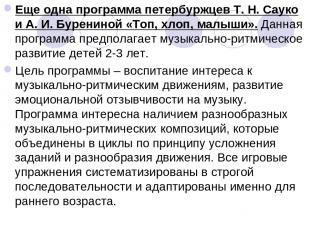 Еще одна программа петербуржцев Т. Н. Сауко и А. И. Бурениной «Топ, хлоп, малыши