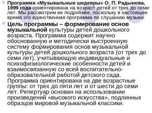 Программа «Музыкальные шедевры» О. П. Радынова, 1999 годаориентирована на возра