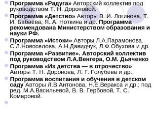 Программа «Радуга» Авторский коллектив под руководством Т. Н. Дороновой. Програм