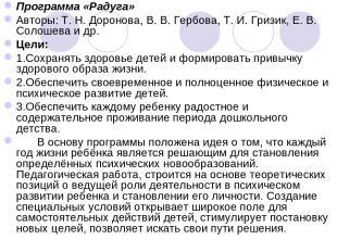 Программа «Радуга» Авторы: Т. Н. Доронова, В. В. Гербова, Т. И. Гризик, Е. В. Со