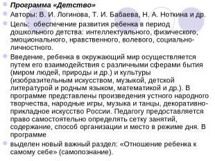 Программа «Детство» Авторы: В. И. Логинова, Т. И. Бабаева, Н. А. Ноткина и др. Ц