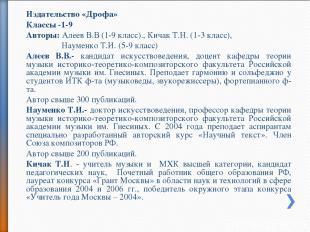 Издательство «Дрофа» Классы -1-9 Авторы: Алеев В.В (1-9 класс)., Кичак Т.Н. (1-3