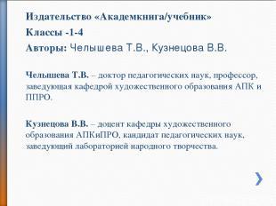 Издательство «Академкнига/учебник» Классы -1-4 Авторы: Челышева Т.В., Кузнецова