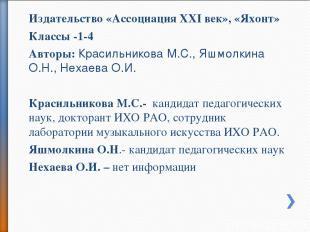 Издательство «Ассоциация XXI век», «Яхонт» Классы -1-4 Авторы: Красильникова М.С