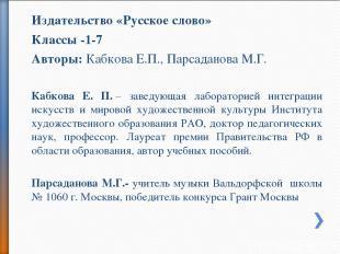 Издательство «Русское слово» Классы -1-7 Авторы: Кабкова Е.П., Парсаданова М.Г.