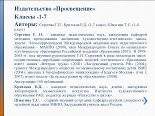 Издательство «Просвещение» Классы -1-7 Авторы: Сергеева Г.П., Критская Е.Д. (1-7