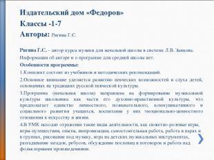 Издательский дом «Федоров» Классы -1-7 Авторы: Ригина Г.С. Ригина Г.С. – автор к