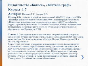 Издательство «Баласс», «Вентана-граф» Классы -1-7 Авторы: Школяр Л.В., Усачева В