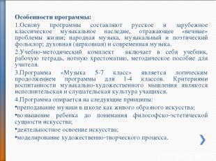 Особенности программы: Основу программы составляют русское и зарубежное классиче