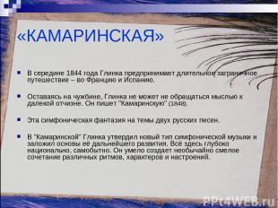 «КАМАРИНСКАЯ» В середине 1844 года Глинка предпринимает длительное заграничное п