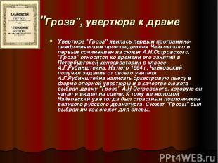 """""""Гроза"""", увертюра к драме Увертюра """"Гроза"""" явилась первым программно-симфоническ"""