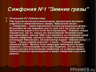 """Симфония №1 """"Зимние грезы"""" Посвящена Н.Г.Рубинштейну. Уже будучи маститым композ"""
