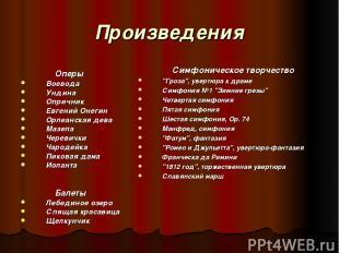 Произведения Оперы Воевода Ундина Опричник Евгений Онегин Орлеанская дева Мазепа