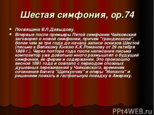 Шестая симфония, ор.74 Посвящена В.Л.Давыдову. Впервые после премьеры Пятой симф