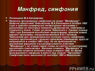 Манфред, симфония Посвящена М.А.Балакиреву. Написать программную симфонию на сюж