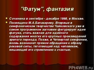 """""""Фатум"""", фантазия Сочинена в сентябре - декабре 1868, в Москве. Посвящена М.А.Ба"""