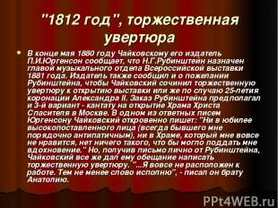 """""""1812 год"""", торжественная увертюра В конце мая 1880 году Чайковскому его издател"""
