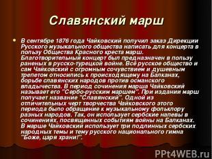 Славянский марш В сентябре 1876 года Чайковский получил заказ Дирекции Русского