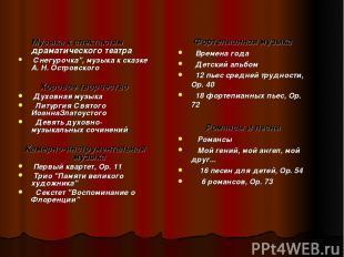 """Музыка к спектаклям драматического театра Снегурочка"""", музыка к сказке А. Н. Ост"""