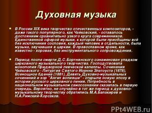 Духовная музыка В России XIX века творчество отечественных композиторов, - даже
