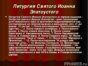 Литургия Святого Иоанна Златоустого Литургия Святого Иоанна Златоустого (в перво