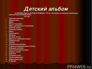 Детский альбом 24 ЛЕГКИЕ ПЬЕСЫ ДЛЯ ФОРТЕПИАНО, ОР.39 . Посвящен любимому племянн
