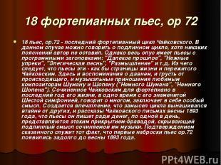 18 фортепианных пьес, ор 72 18 пьес, ор.72 - последний фортепианный цикл Чайковс