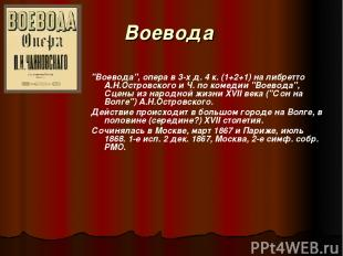 """Воевода """"Воевода"""", опера в 3-х д. 4 к. (1+2+1) на либретто А.Н.Островского и Ч."""