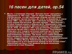 """16 песен для детей, ор.54 Мысль о сочинении сборника """"Детских песен"""" зародилась"""
