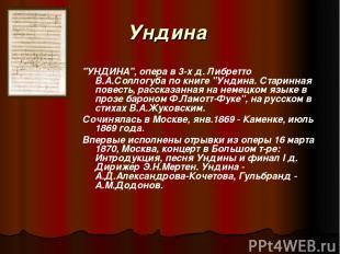"Ундина ""УНДИНА"", опера в 3-х д. Либретто В.А.Соллогуба по книге ""Ундина. Старинн"