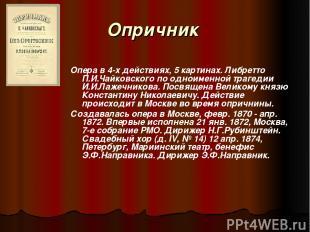 Опричник Опера в 4-х действиях, 5 картинах. Либретто П.И.Чайковского по одноимен