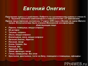 Евгений Онегин Лирические сцены в 3 действиях. Либретто по одноименному роману в