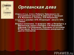 Орлеанская дева Опера в 4-х д., 6-ти к. Либретто Чайковского по одноименной траг