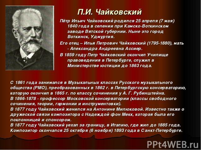 С 1861 года занимался в Музыкальных классах Русского музыкального общества (РМО), преобразованных в 1862 г. в Петербургскую консерваторию, которую окончил в 1865 г. по классу сочинения у А. Г. Рубинштейна. В 1866-1878 - профессор Московской консерва…