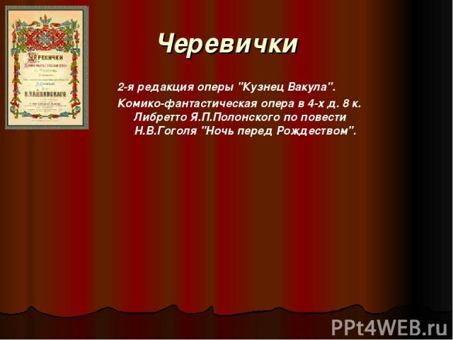 Черевички 2-я редакция оперы