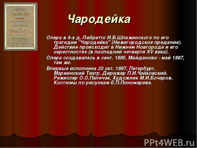 Чародейка Опера в 4-х д. Либретто И.В.Шпажинского по его трагедии