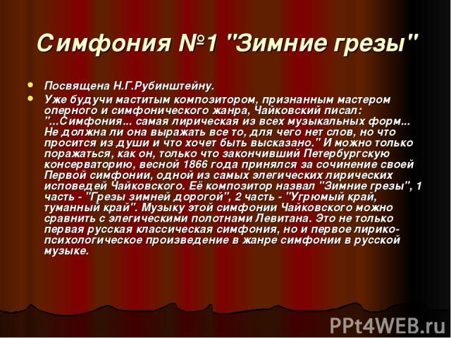 Симфония №1