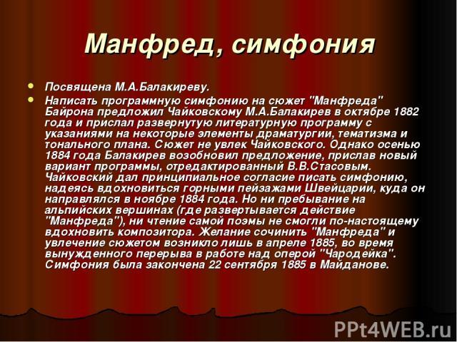 Манфред, симфония Посвящена М.А.Балакиреву. Написать программную симфонию на сюжет