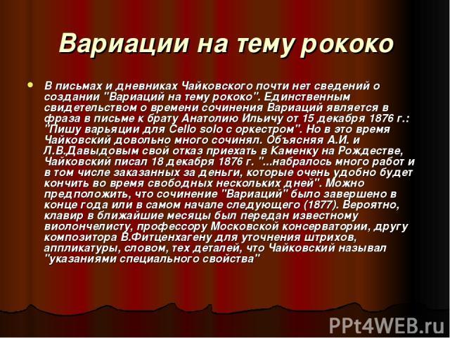 Вариации на тему рококо В письмах и дневниках Чайковского почти нет сведений о создании