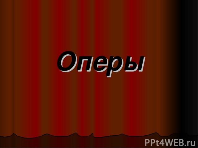 Оперы