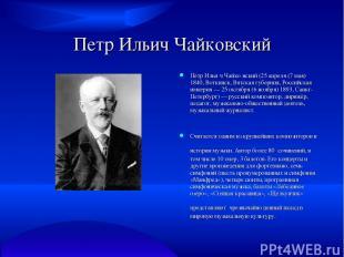 Петр Ильич Чайковский Пётр Ильи ч Чайко вский (25 апреля (7 мая) 1840, Воткинск,